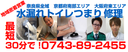 【奈良】トイレの排水詰まり