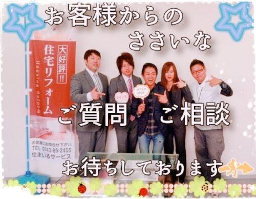 奈良県天理市のリフォーム会社の選び方