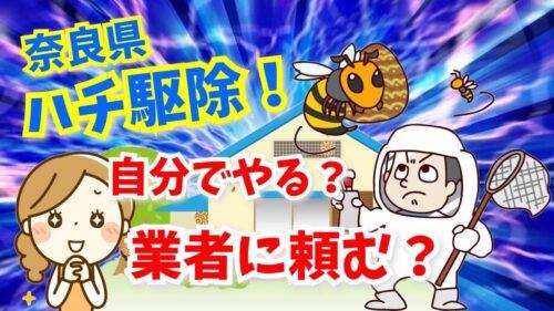 奈良県でミツバチ、スズメバチ、アシナガバチの巣駆除!自分でする?業者に頼む?