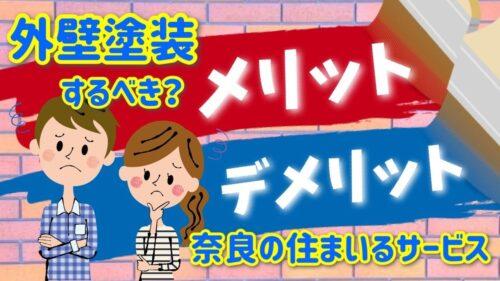 外壁塗装のメリット・デメリットは?奈良県のリフォーム店がお答えします