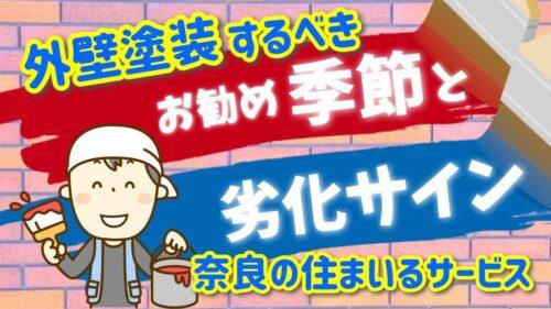 奈良県の外壁塗装をするべき季節と劣化サインについてリフォーム店が解説します