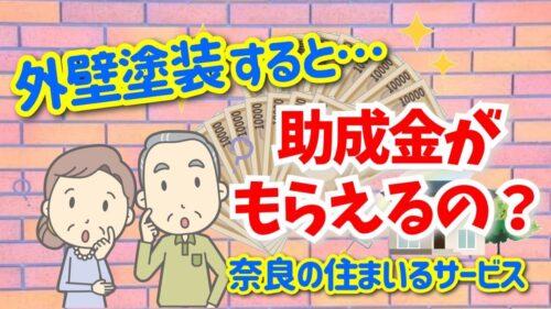 奈良県で外壁塗装をすると助成金がもらえるの?お家のリフォーム工務店が解説します!