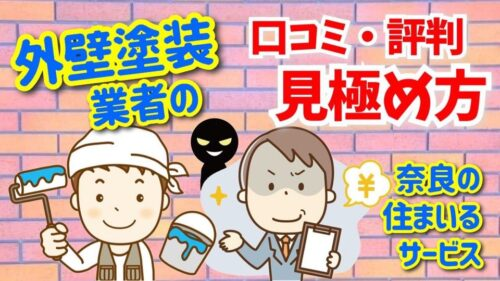 奈良県の外壁塗装の業者を見極める5つのポイント!口コミ・評判は?