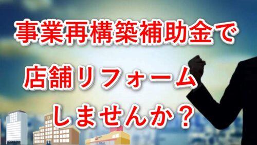 奈良県の事業再構築補助金を活かして 店舗リフォームや改装をしませんか?