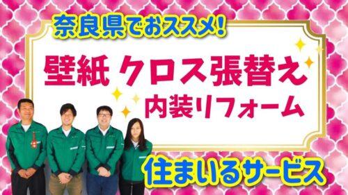 奈良県天理市の内装リフォーム 壁紙クロス張替えなら 住まいるサービス