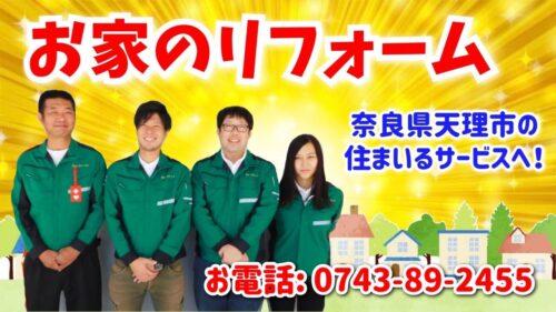 奈良県天理市でお家のリフォームと言えば 住まいるサービスへ!