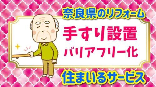 奈良県天理市で 手すり設置やバリアフリー化のリフォームをするなら?住まいるサービス
