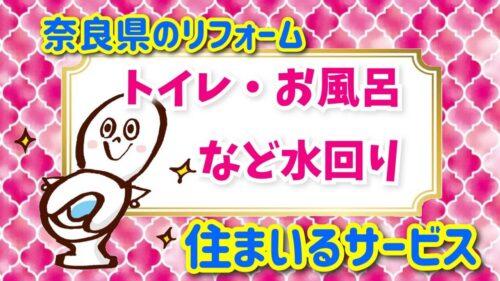 奈良県天理市でトイレやお風呂など 水回りのリフォームをするには?