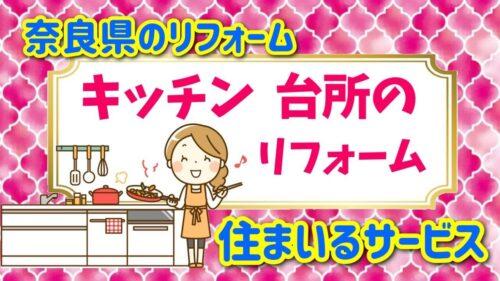 奈良県天理市でキッチン・台所のリフォームをするなら?住まいるサービス