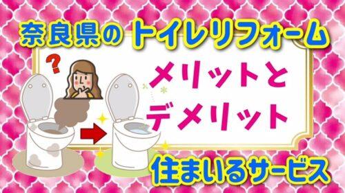 奈良県天理市でトイレのリフォームをするメリット・デメリット