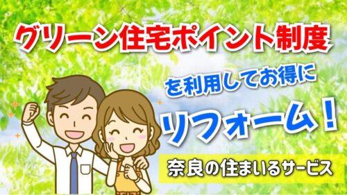 奈良県で グリーン住宅ポイント制度を利用してリフォームしたい方へ!住まいるサービス