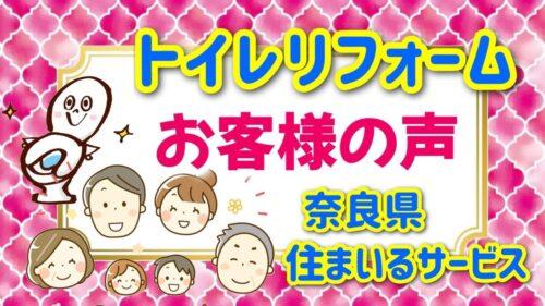 奈良県天理市の住まいるサービスでトイレリフォームをされたお客様の声