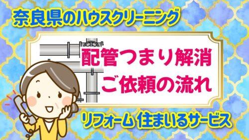 奈良県の配管つまり解消ハウスクリーニングご依頼の流れ