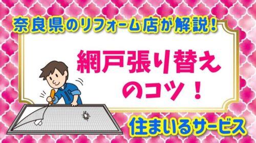 網戸の張り替え方のコツを奈良のリフォーム店が徹底解説
