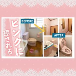 カワイく変身!パステルピンクのおしゃれなレストルームへ!奈良県のお客様トイレのリフォーム例