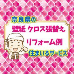 壁紙クロスの張替えが上手い!奈良県で評判のリフォーム工務店
