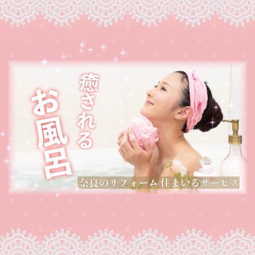 癒されるお風呂!浴室バスルームのリフォームするなら?奈良県でおすすめの工務店
