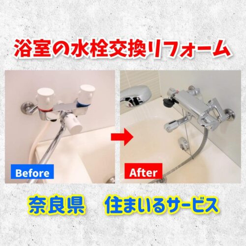 浴室水栓・蛇口・お風呂用シャワー水栓金具の交換リフォーム