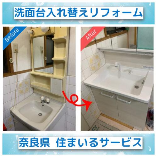 洗面台の黄ばみスッキリ&広々としたウォッシュルームに変身!奈良県の洗面所リフォーム