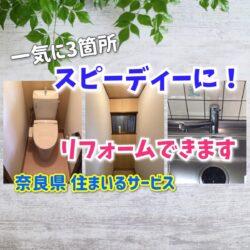 スピーディーに!奈良県でトイレ便器交換、水栓交換、クロス張替え、一気にリフォームを済ませたくてお急ぎのあなたへ