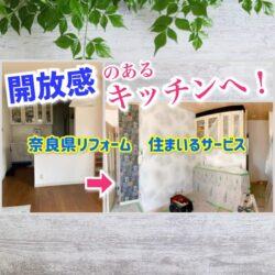 奈良県でキッチン丸ごとリフォームするなら?台所の壁を取り払う!