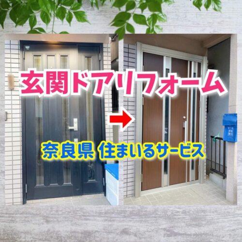 奈良県で開けにくいドアを直すなら?玄関扉の交換リフォーム工事
