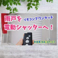 奈良県で手動の雨戸を電動シャッターに交換するには?