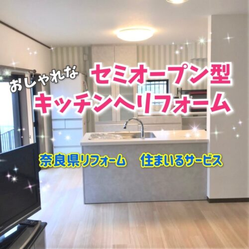 主婦に大人気のセミオープン型キッチンにリフォーム!奈良県で台所の工事するなら?