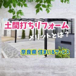 玄関の土間打ち工事のメリットとは?奈良県の外構リフォーム