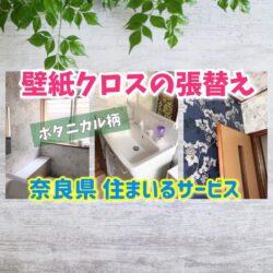 奈良県で人気の壁紙クロスの柄ランキング!張替えリフォーム