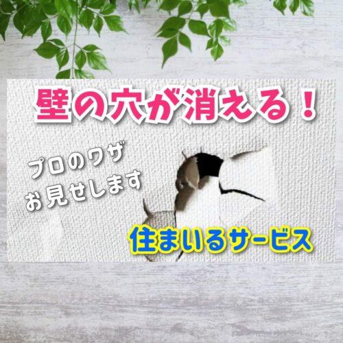 神ワザ!壁に空いた穴が消える?奈良県で壁紙クロスの穴を直すには?プロの技をご紹介!