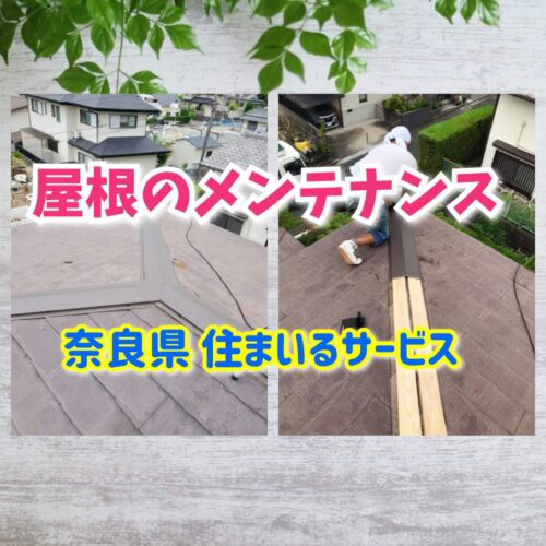 屋根のメンテナンス工事はなぜ必要?棟板金・下地木材の交換|奈良県の屋根リフォーム