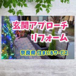玄関アプローチをクリスマス風にリフォーム!奈良県のエクステリア施工例