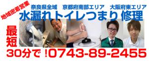奈良市 トイレつまり 水漏れ 水道屋