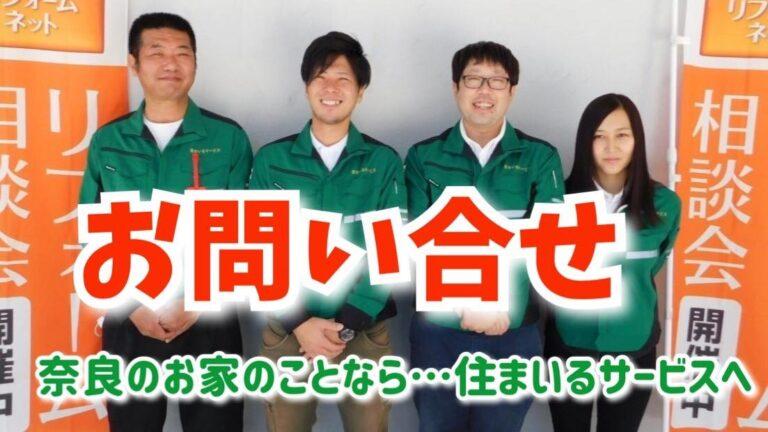 奈良県・家のリフォーム・住まいるサービス