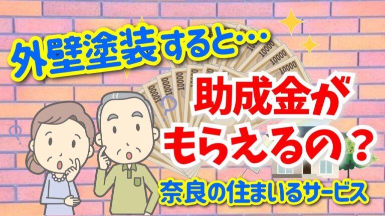 奈良県外壁塗装助成金