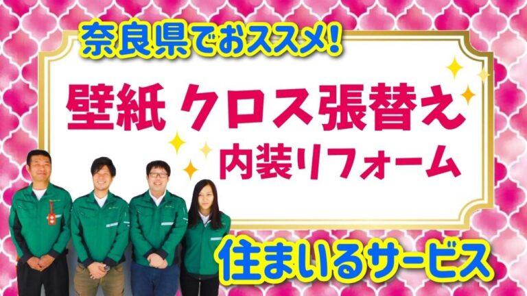 奈良県家の内装リフォーム壁紙張替え住まいるサービス