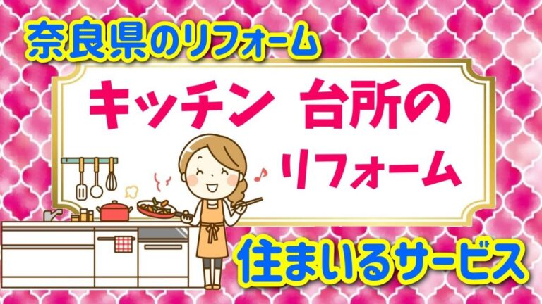 奈良県家のキッチン・台所のリフォーム工務店住まいるサービス