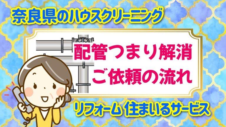 配管つまり奈良県外壁塗装住まいるサービス