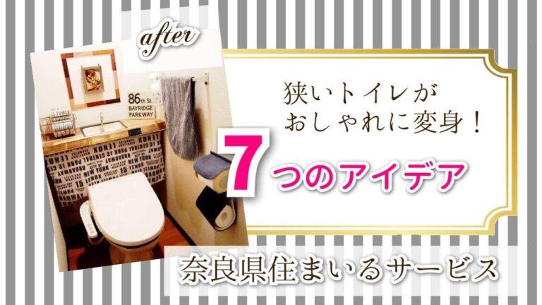 奈良県家のリフォーム工務店住まいるサービストイレをおしゃれに